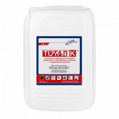 Гербіцид Тотал К (Раундап Макс) калійна сіль гліфосату, тара 10л, Хімагромаркетинг