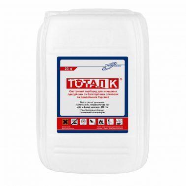 Гербіцид Тотал К (Раундап Макс) калійна сіль гліфосату, тара 20л, Хімагромаркетинг