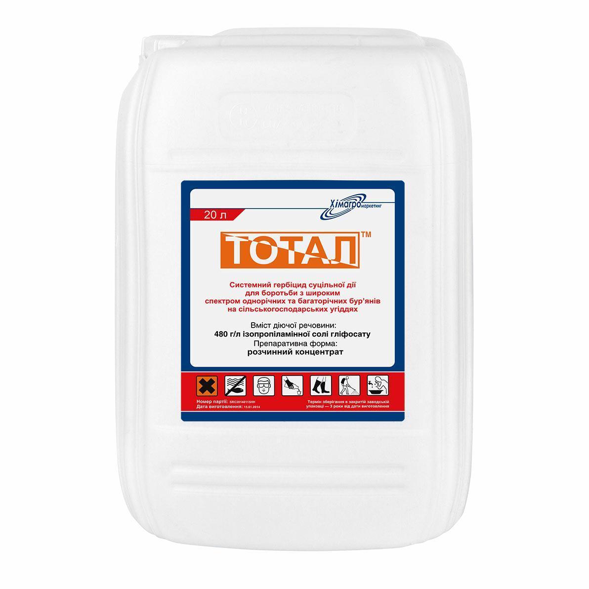 Гербіцид Тотал( Раундап) ізопропіламінна сіль гліфосату, тара 20л, Хімагромаркетинг