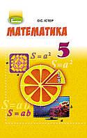 Математика, 5 клас, Істер О (нова програма)