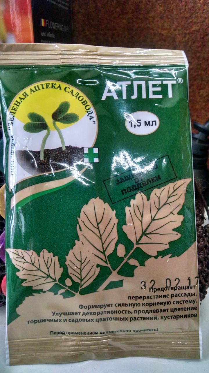 """Регулятор роста растений """"Атлет"""", 1,5 мл, """"Зеленая аптека садовода"""", Россия"""