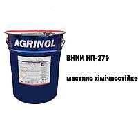 ВНИИ НП-279 /мастило хімічностійке/ цена (0,7 кг)