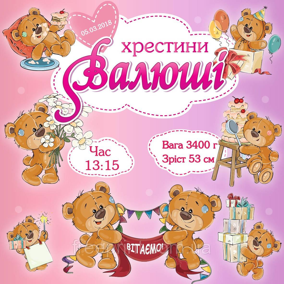 Фотозона на хрестини-день народження (банер)