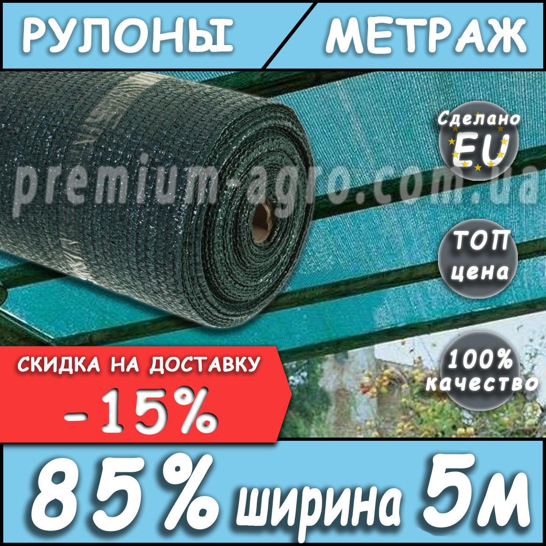 Сетка затеняющая 85% ширина 5м