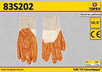 """Перчатки рабочие х/б с нитриловым покрытием размер 10.5"""",  TOPEX  83S202"""