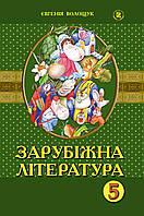 Зарубіжна література, 5 клас  Волощук Є.(нова програма)
