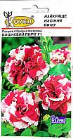 Вишневый пирог F1 - семена петунии, Cerny - 10 семян