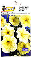 Береника F1 - семена петунии, Cerny - 10 семян