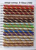 Витой декоративный шнур (канат) ширина 10мм (1уп-100ярдов=92метра)