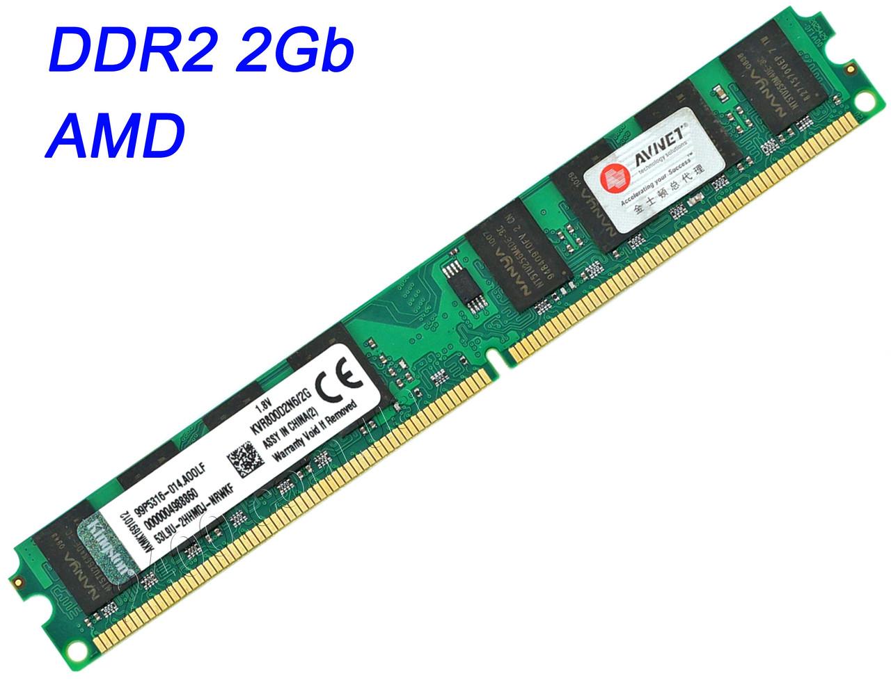 Оперативна пам'ять DDR2 2GB 800mhz (2Гб ДДР2) AMD AM2/AM2+ – KVR800D2N6/2G PC2-6400 800/667 Мгц (ОЗП) 2048MB
