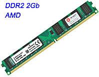Оперативна пам'ять DDR2 2GB 800mhz (2Гб ДДР2) AMD AM2/AM2+ – KVR800D2N6/2G PC2-6400 800/667 Мгц (ОЗП) 2048MB, фото 1