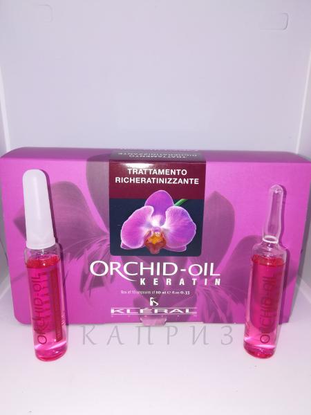 Ампулы с маслом орхидеи для укрепления волос Kleral System Orchid Oil Line 10мл
