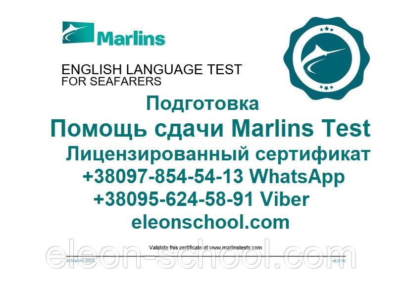 Помощь сдачи теста Marlins