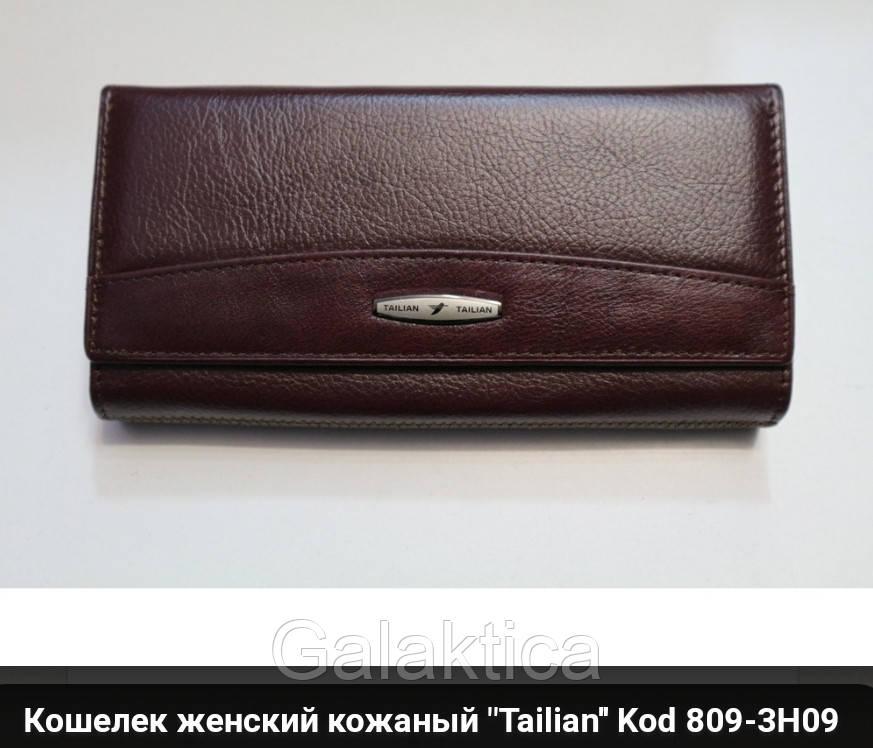 Кошелек Кожаный Tailian 809-3H09