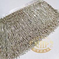 Стеклярусная тесьма, цвет Silver, высота 10 cм*1м