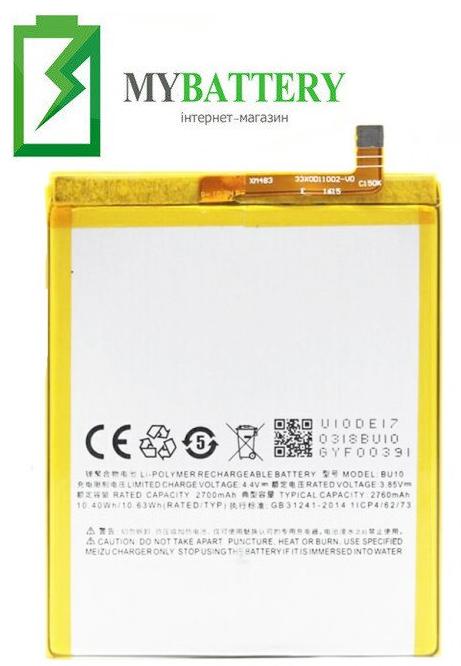 Оригинальный аккумулятор АКБ батарея Meizu U10 / BU10 2760 mAh 3.85 V