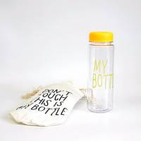 Бутылка My bottle желтая, Бутылочки для воды, Пляшка My bottle жовта