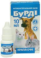 Бурди Капли глазные для собак, кошек и кроликов, 10 мл