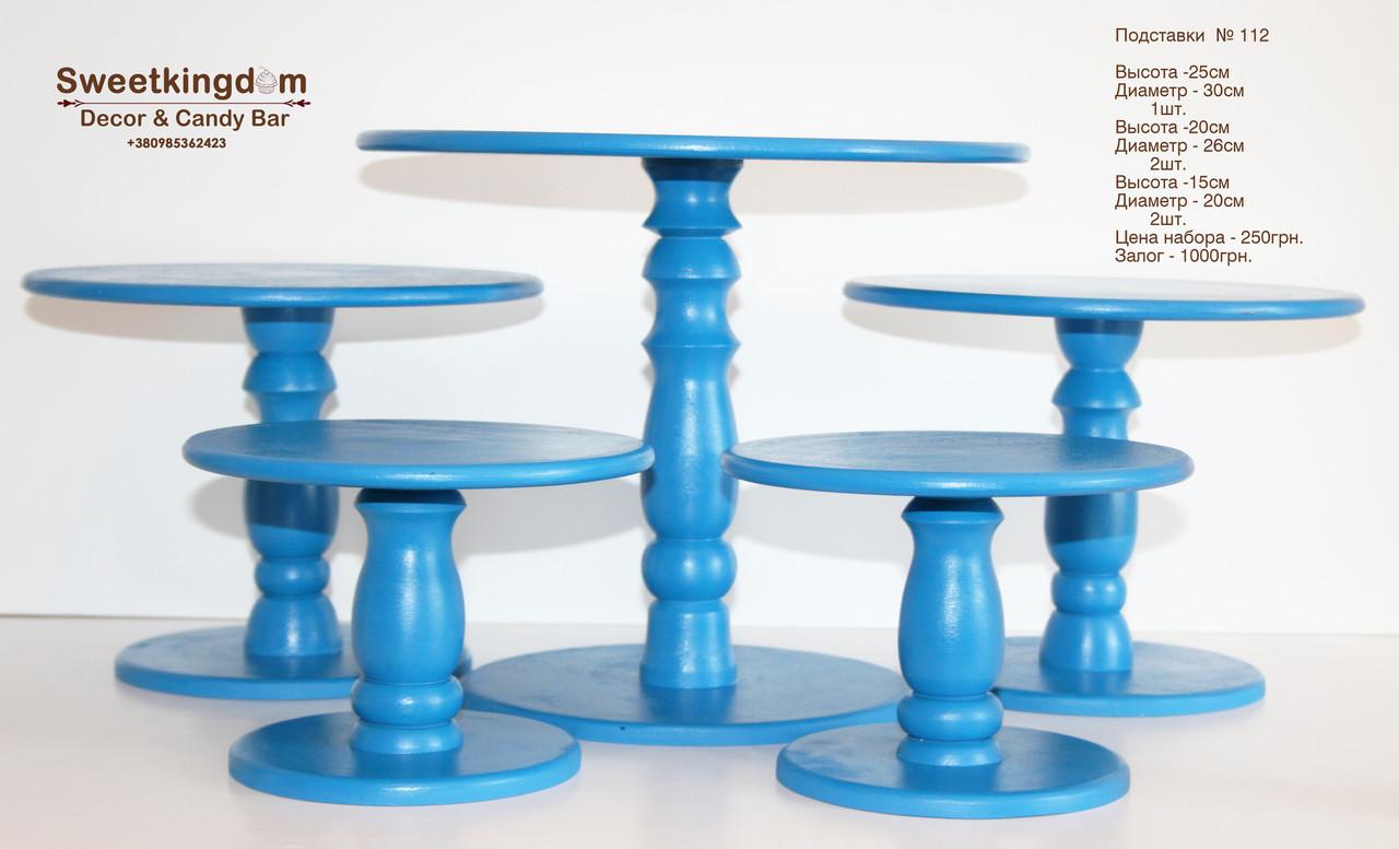 Подставки синие