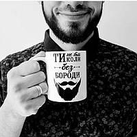 Чашка Ти не ти коли без бороди, Подарункова коробка 28х28х8 см, Оригинальные чашки и кружки
