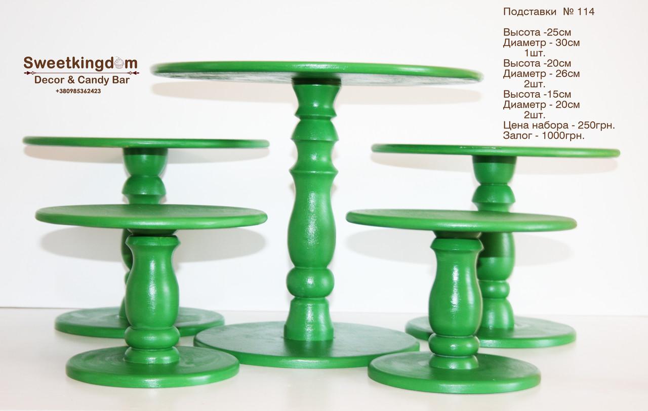 Зеленые подставки