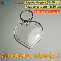 Акриловий Брелок Серце 50х50мм. З Вашим фото