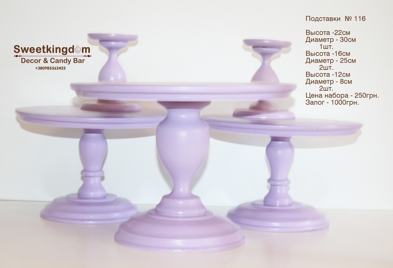 Фиолетовые подставки