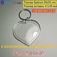 Акриловый Брелок Сердце 50х50мм. Заготовка