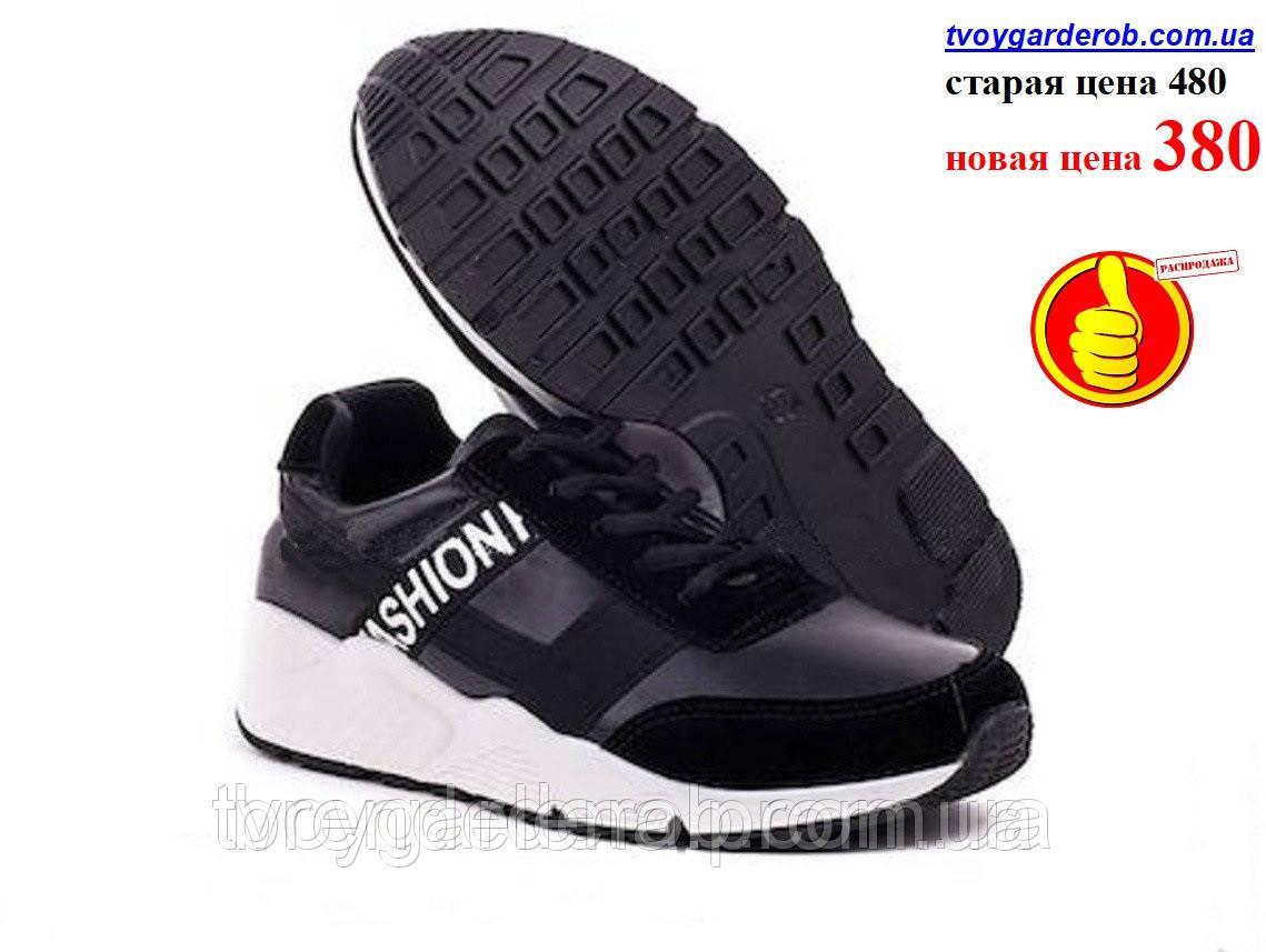Стильні кросівки (р36-39) РОЗПРОДАЖ ВІТРИНИ.