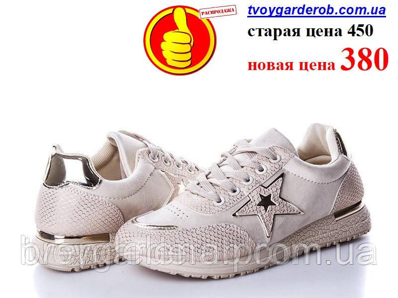 Модні жіночі кросівки р. 36-40(код 4238-00) Розпродаж.