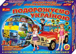 12120011 Игра Подорожуємо Україною тм Ранок