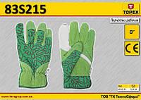 "Перчатки рабочие размер 8"",  TOPEX  83S215"