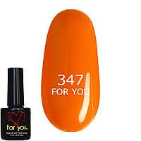 Гель лак для ногте For You  № 347