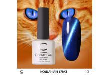 Гель-лаки Сosmolac Кошачий глаз 7.5 мл