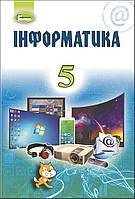 Інформатика, 5 клас  Ривкінд Й, Лисенко Т.