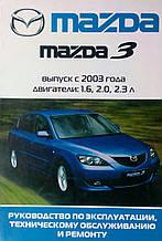 MAZDA 3 Моделі з 2003 року Керівництво по обслуговуванню і ремонту