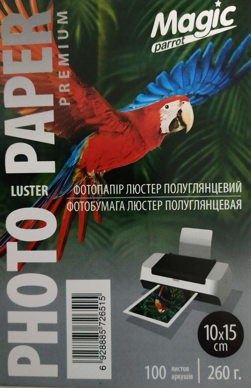 Фотобумага Magic 10/15 260g (100 листов) Luster полуглянцевая