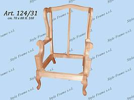 Кресло  с ушами вольтеровское.
