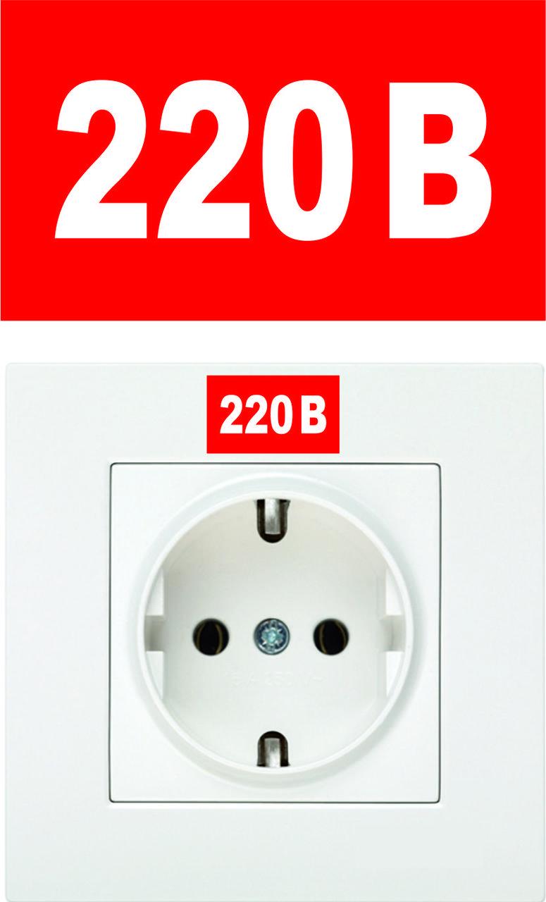 Наклейки 220 В / 380 В для маркировки розеток и выключателей