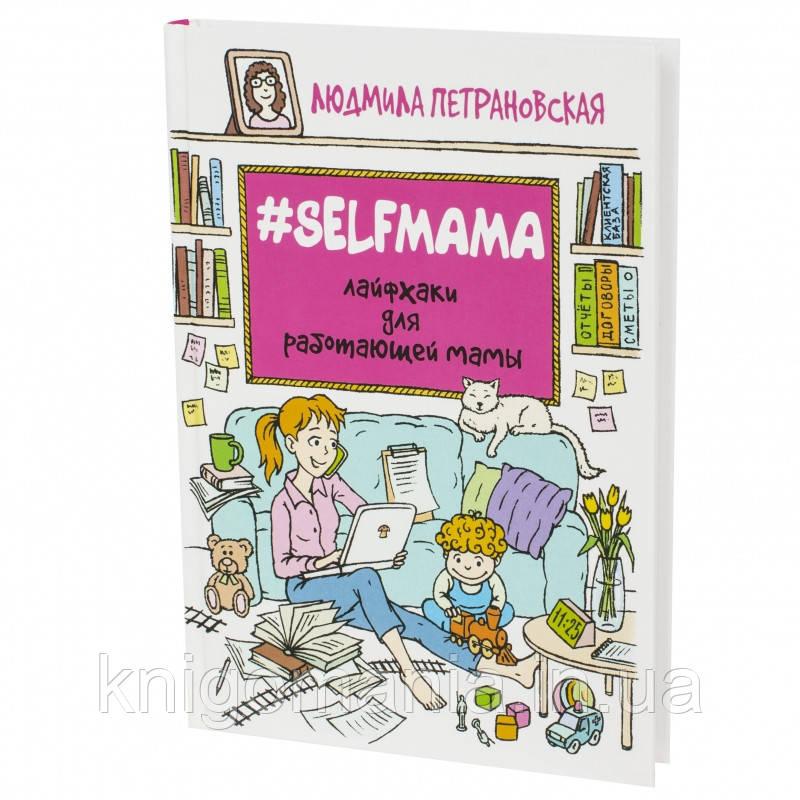 #SELFMAMA. Лайфхаки для работающей мамы. Людмила Петрановская.