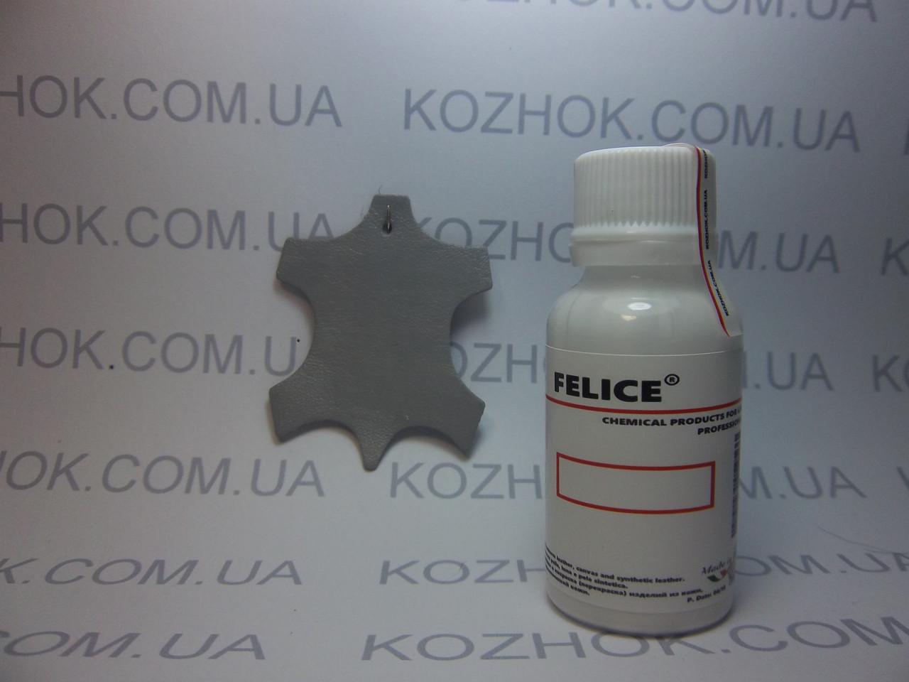 Краска для кожи Felice цв.Светло-Серый (25 мл)Для обуви,гладкой кожи, кожгалантереи, кожаной мебели, кожаного