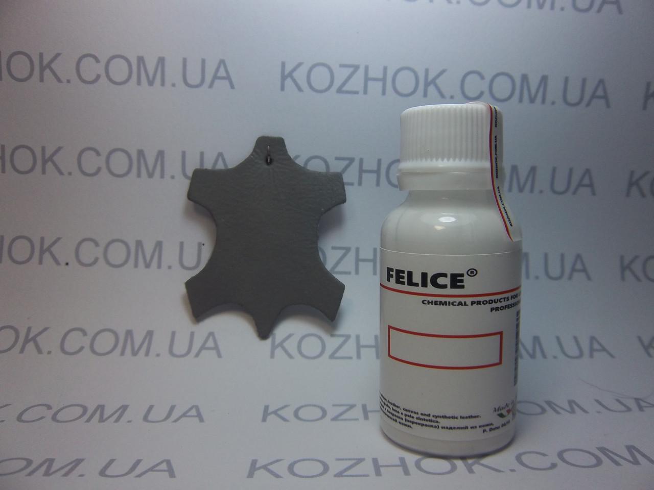 Краска для кожи Felice цв.Серый Агат (25 мл)Для обуви,гладкой кожи, кожгалантереи, кожаной мебели, кожаного са