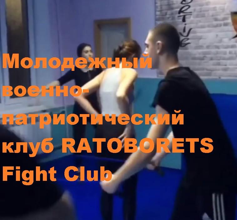 Молодежный военно-патриотический клуб RATOBORETS Fight Club