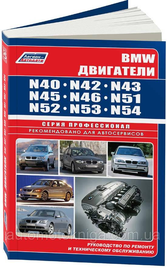 BMW ДВИГАТЕЛИ N40 • N42 • N43 • N45 • N46 • N51 • N52 • N53 •  N54  Устройство, техобслуживание, ремонт