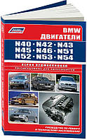 BMW ДВИГАТЕЛИ N40 • N42 • N43 • N45 • N46 • N51 • N52 • N53 •  N54  Устройство, техобслуживание, ремонт, фото 1