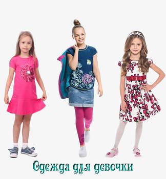 fd50ce668cc9 Стильная и не дорогая детская одежда оптом со склада в Одессе по ...