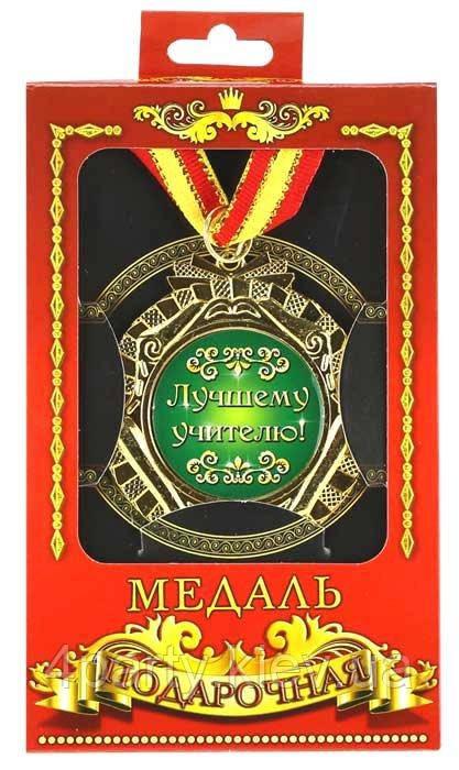 Медаль подарочная Лучшему учителю 110316-222