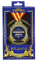 Медаль подарочная Любимому брату 110316-223