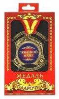 Медаль подарочная Любимой маме 100316-089
