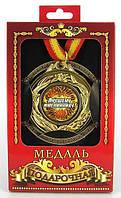 """Медаль подарочная """"Лучший именинник"""" 120316-179"""